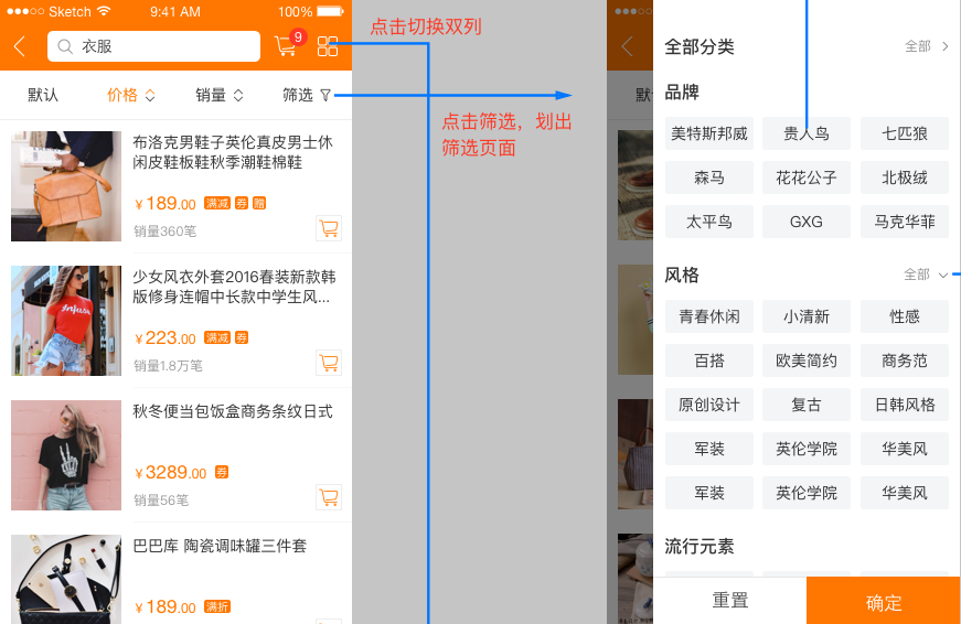 商城搜索页面-移动端效果