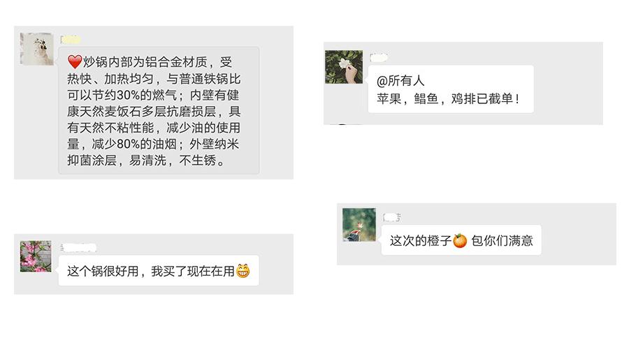 社区团购APP交流